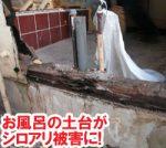お風呂場の上がり口の床がフワフワする