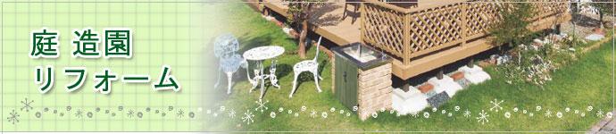 庭 造園リフォーム