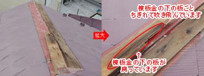雨漏り防止/瓦の異常