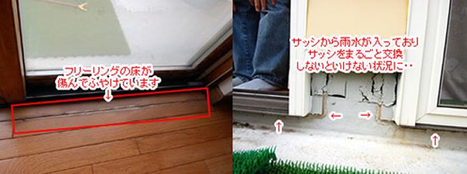 鎌倉市 S様邸 ウッドデッキ修理・雨漏り窓交換工事