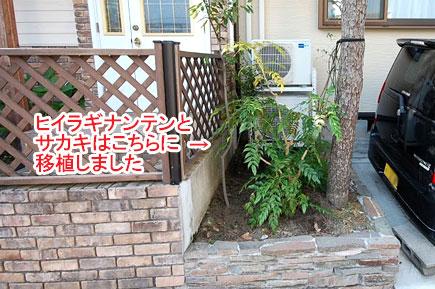 神奈川県藤沢市Y様 庭リフォーム 目隠し施工事例