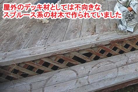 神奈川県 藤沢市 ウッドデッキ 施工事例