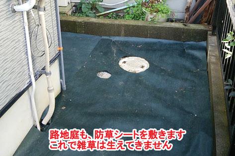 神奈川県 横浜市 タイル貼り