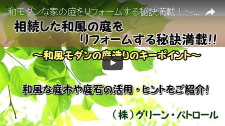 空き家にしないで、管理の楽なモダンな庭~神奈川県藤沢市 Y様邸工事例