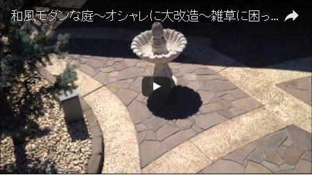 雑草に困った広い庭を管理が楽な美しい和風モダンの庭に~神奈川県横浜市 Y様邸工事例