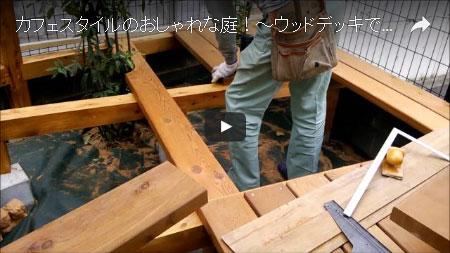 カフェスタイルのおしゃれな庭。収納もたっぷり!~神奈川県横浜市 S様邸工事例
