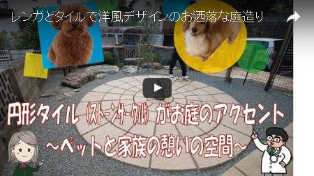 空き家ではもったいない!相続した和風庭園を洋風に!~神奈川県藤沢市 S様邸工事例