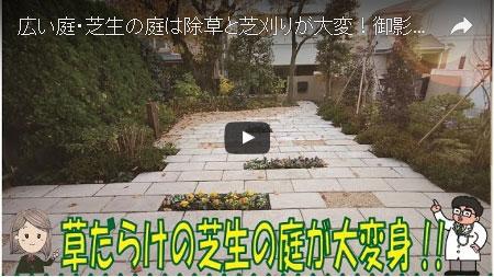 広い庭は草も掃除も大変!石貼り(石張り)で楽ちんなお庭に~神奈川県藤沢市 A様邸工事例