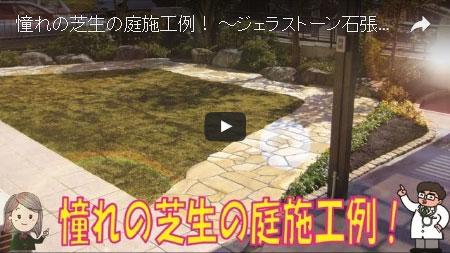 芝生の管理も楽々♪オーナーの要望が詰まった庭造り~神奈川県藤沢市 T様邸工事例