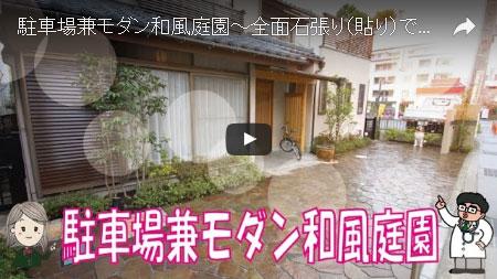 駐車場兼お庭のお手本。2台が楽における和風庭園~神奈川県鎌倉市 Y様邸工事例
