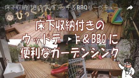 床下収納付きのウッドデッキ&BBQに便利なガーデンシンク~神奈川県藤沢市 T様邸工事例