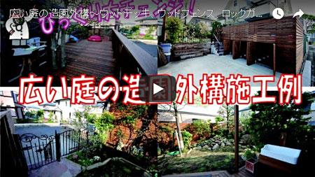 ガーデンパーティが開ける30畳の広々ウッドデッキ!床下は大容量の収納庫で便利!~神奈川県藤沢市 K様邸工事例