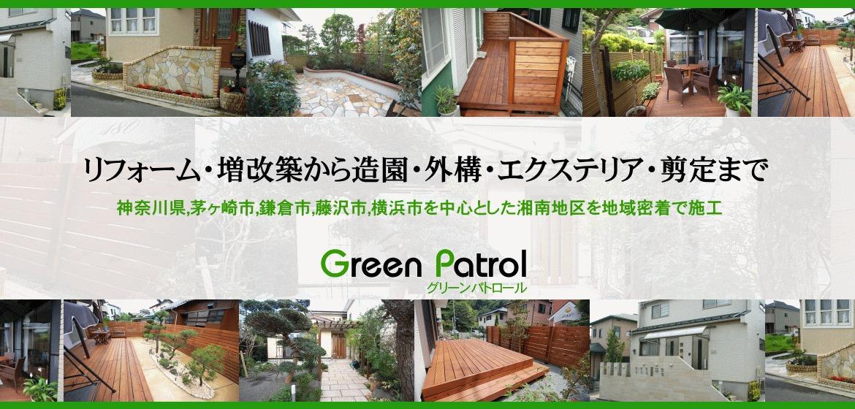 神奈川県のウッドデッキ・造園・外構・エクステリアまで住宅リフォームを提案する株式会社グリーンパトロール