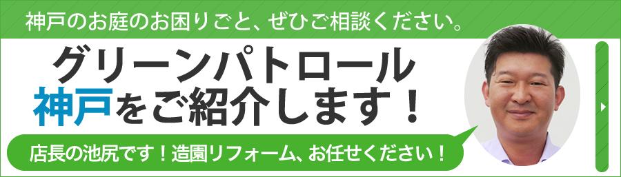 グリーンパトロール神戸をご紹介します。