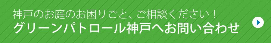 グリーンパトロール神戸へのお問い合わせ