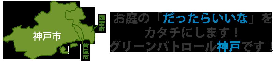 グリーンパトロール神戸の施工エリア