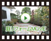 庭リフォーム動画