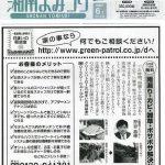 湘南よみうり新聞