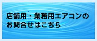 節電・省エネ エアコン 激安 お問合わせ
