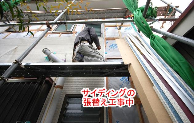 神奈川県茅ヶ崎市 S様邸 シロアリ改修工事