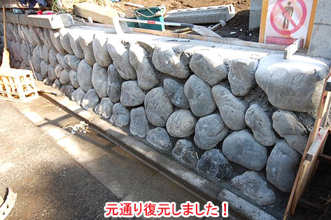 神奈川県藤沢市 擁壁(ようへき)工事・型枠ブロック塀修理 施工例