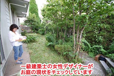 雑草が人の背以上に伸びてお困りだったお庭が、レンガ張りと花壇でオシャレな洋風ガーデンに変身
