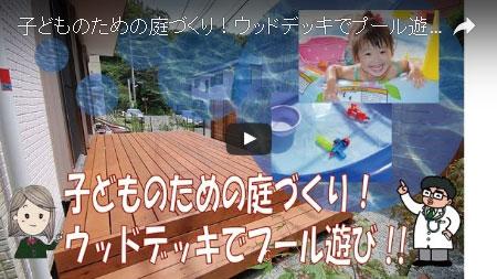 草だらけで丸見えのお庭が、子どもの遊び場に大変身!~神奈川県鎌倉市 T様邸工事例