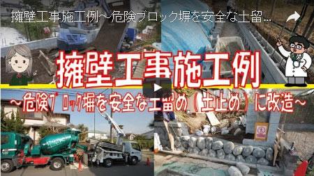 土圧で傾いたブロック塀を擁壁(ようへき)に改造~神奈川県藤沢市 Y様邸工事例