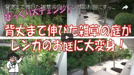 レンガ貼りと花壇で見て楽しむ草取り不要のお庭~神奈川県横浜市 T様邸工事例