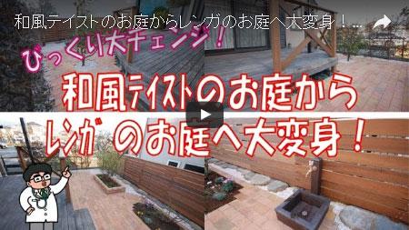 和風のお庭を奥様憧れのレンガ貼りの洋風ガーデンに~神奈川県横浜市 T様邸工事例