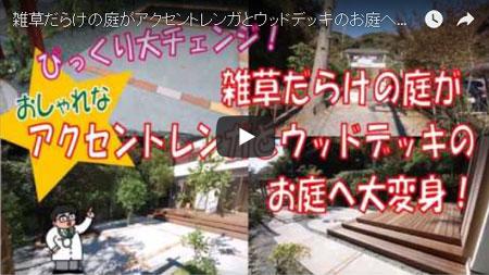 神奈川県 鎌倉市 庭木を切りたい、おしゃれなコンクリートの庭&ハードウッド ウッドデッキ 施工事例~神奈川県鎌倉市 N様邸工事例