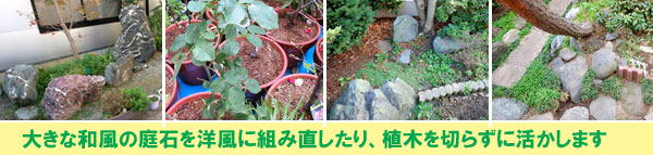 和風の庭石を洋風に組み直したり、植木を切らずに活かすデザインに