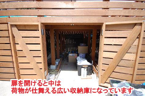 お庭の収納 高床式 大容量収納