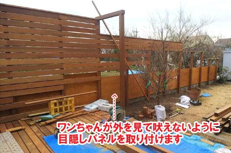 神奈川県茅ヶ崎市T様邸 ウッドデッキ・ドッグラン・目隠しフェンス施工事例