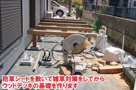 神奈川県藤沢市K様 庭石処分・ウッドデッキ・洗濯物干し・布団干し施工例