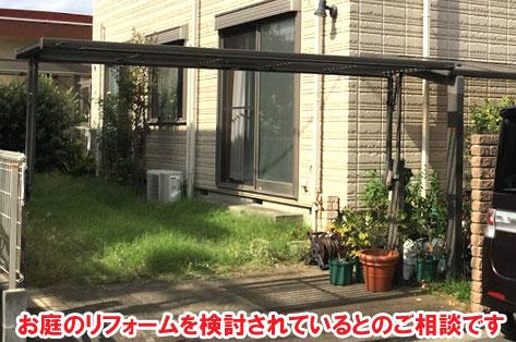 雑草だらけの芝生の庭が、かっこいいコンクリートの庭に変身 八角形デザインのアクシアルークが個性的