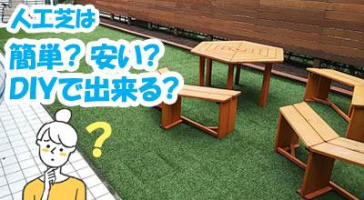 人工芝は簡単?安い?DIYで出来る?人工芝と天然芝のどっちがいい?人工芝の良いところ悪いところを調べて来ました!