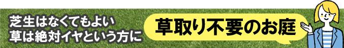 芝生はなくてもよい 草は絶対イヤという方に 草取り不要のお庭人工芝と天然芝のどっちがいい?人工芝の良いところ悪いところを調べて来ました!